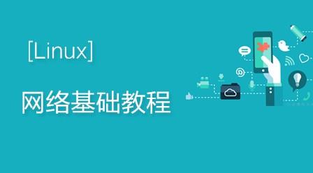 兄弟連Linux網絡基礎視頻教程