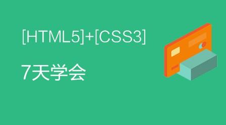 7天教会你HTML5和CSS3视频教程