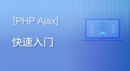 php ajax快速入门视频教程