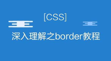 CSS深入理解之border视频教程