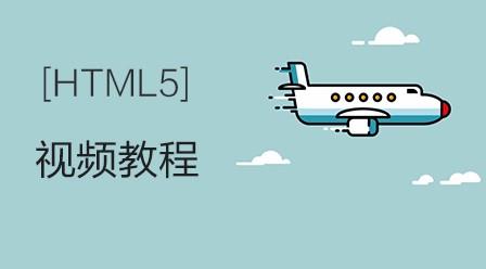 妙味课堂HTML5视频教程