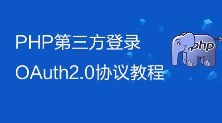 PHP第三方登录—OAuth2.0协议视频教程