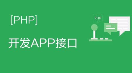 PHP开发APP接口视频教程