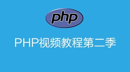 李炎恢PHP视频教程第二季