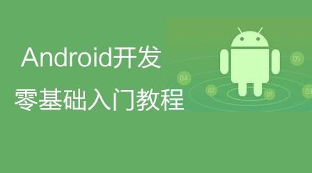 尚学堂android开发零基础入门video教程