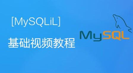 动力节点mysql基础视频教程