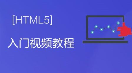 秀野堂html5入门视频教程