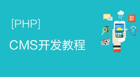 phpcms開發教程