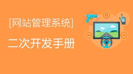 帝國CMS網站管理系統-二次開發手冊