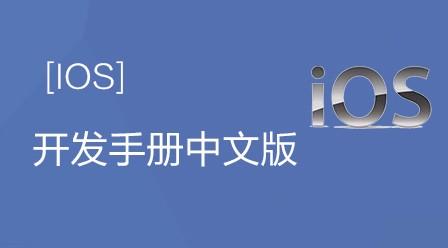 ios开发手册中文版