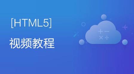 李炎恢HTML5视频教程