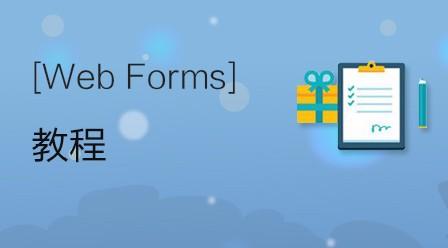Web Forms  教程