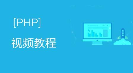兄弟连新版PHP视频教程