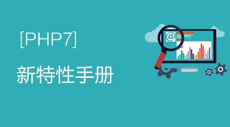 PHP7新特性手冊