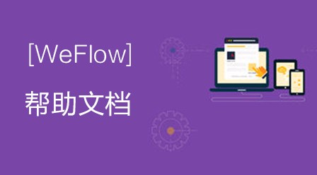 WeFlow帮助文档