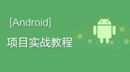 极客学院Android项目实战视频教程