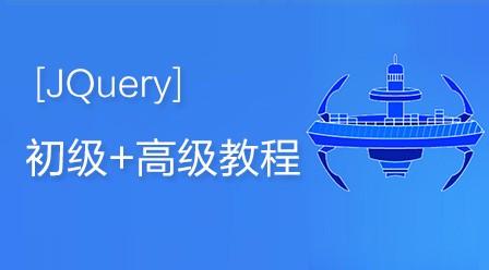 妙味云课堂jQuery初级+高级视频教程