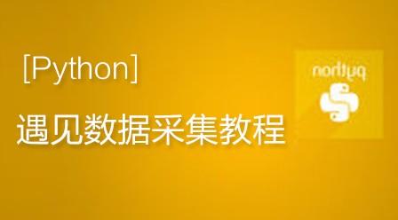 python遇見數據采集視頻教程