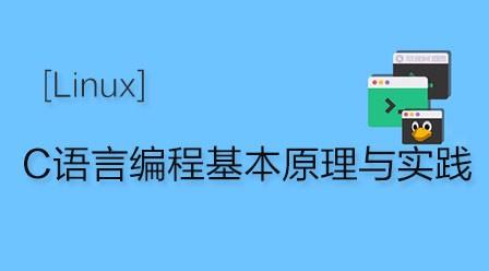 Linux C语言编程基本原理与实践