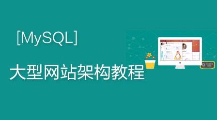 兄弟连大型网站架构之MySQL视频教程