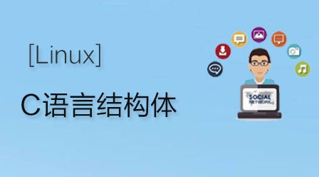 Linux C语言结构体