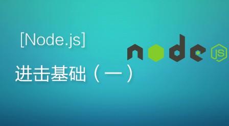进击Node.js基础(一)