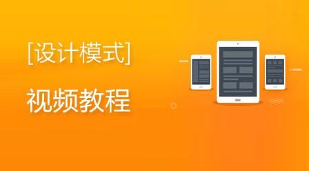 布尔教育设计模式视频教程