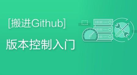 版本控制入门 – 搬进 Github
