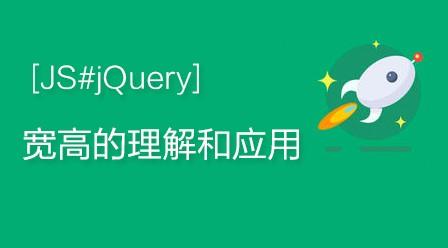 JS#jQuery宽高的理解和应用