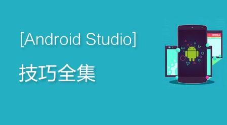 AndroidStudio技巧全集