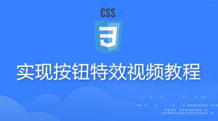 CSS3實現按鈕特效視頻教程