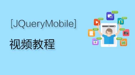 极客学院jQueryMobile视频教程