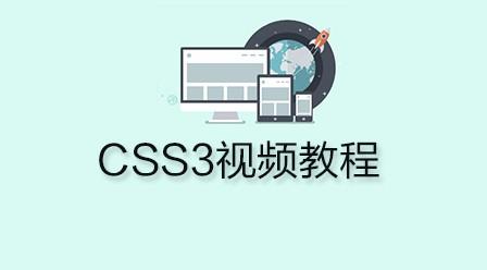 兄弟连高洛峰CSS3视频教程