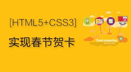 HTML5+CSS3实现春节贺卡