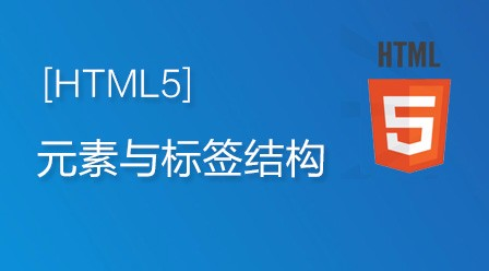 HTML5 教程之元素与标签结构