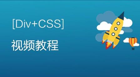 兄弟连高洛峰div+css视频教程