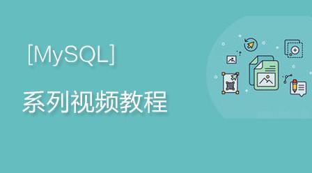 传智播客刘道成MySql系列视频教程