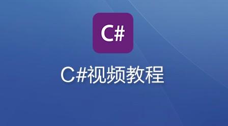 极客学院C#视频教程