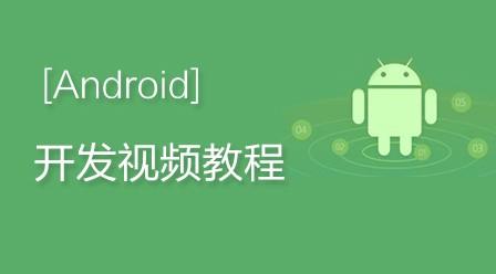 极客学院Android开发视频教程