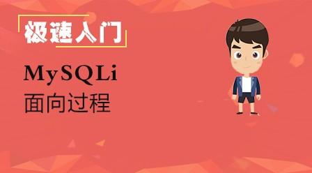 MySQLi面向過程極速入門
