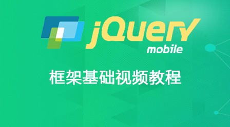 jQuery  Mobile框架基础视频教程