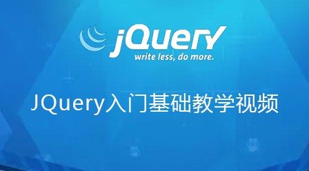 jQuery入门基础视频教程