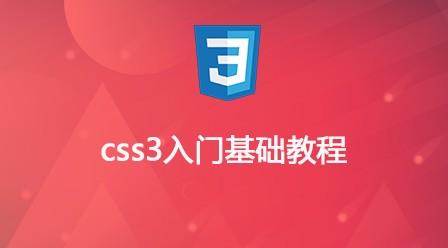 Css3入门基础视频教程