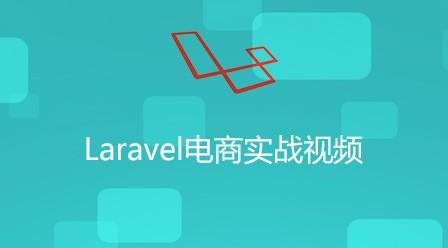 Laravel5.4电商实战视频教程