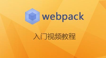 Web pack入门视频教程