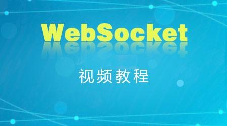 Websocket视频教程