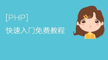 PHP快速入门免费教程