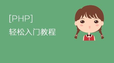 php輕松入門教程