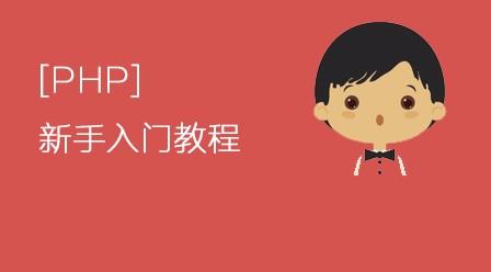 PHP 新手入门教程