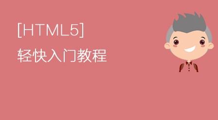 HTML5轻快入门自学教程